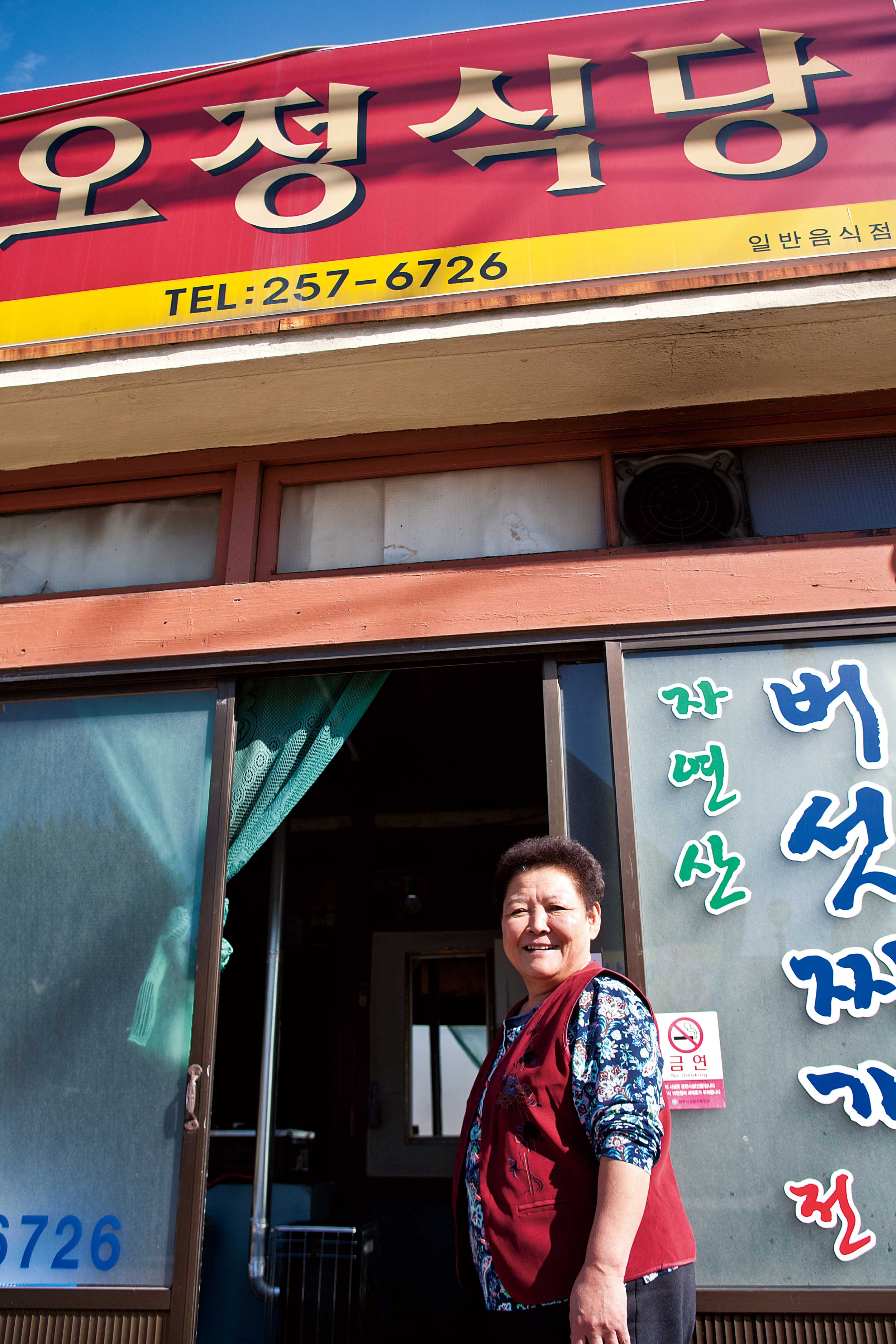 두 딸들은 어머니 오정재 씨를 '오사임당'으로 부르며 감사해한다. © 현관욱