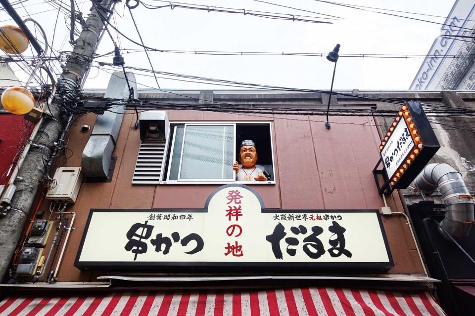 구시카쓰 다루마 본점에 가니, 어떤 남자가 창 밖을 바라보고 있었다. © 문은정