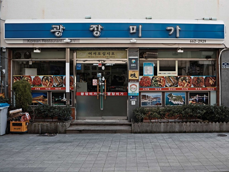 광장미가 © 김재욱