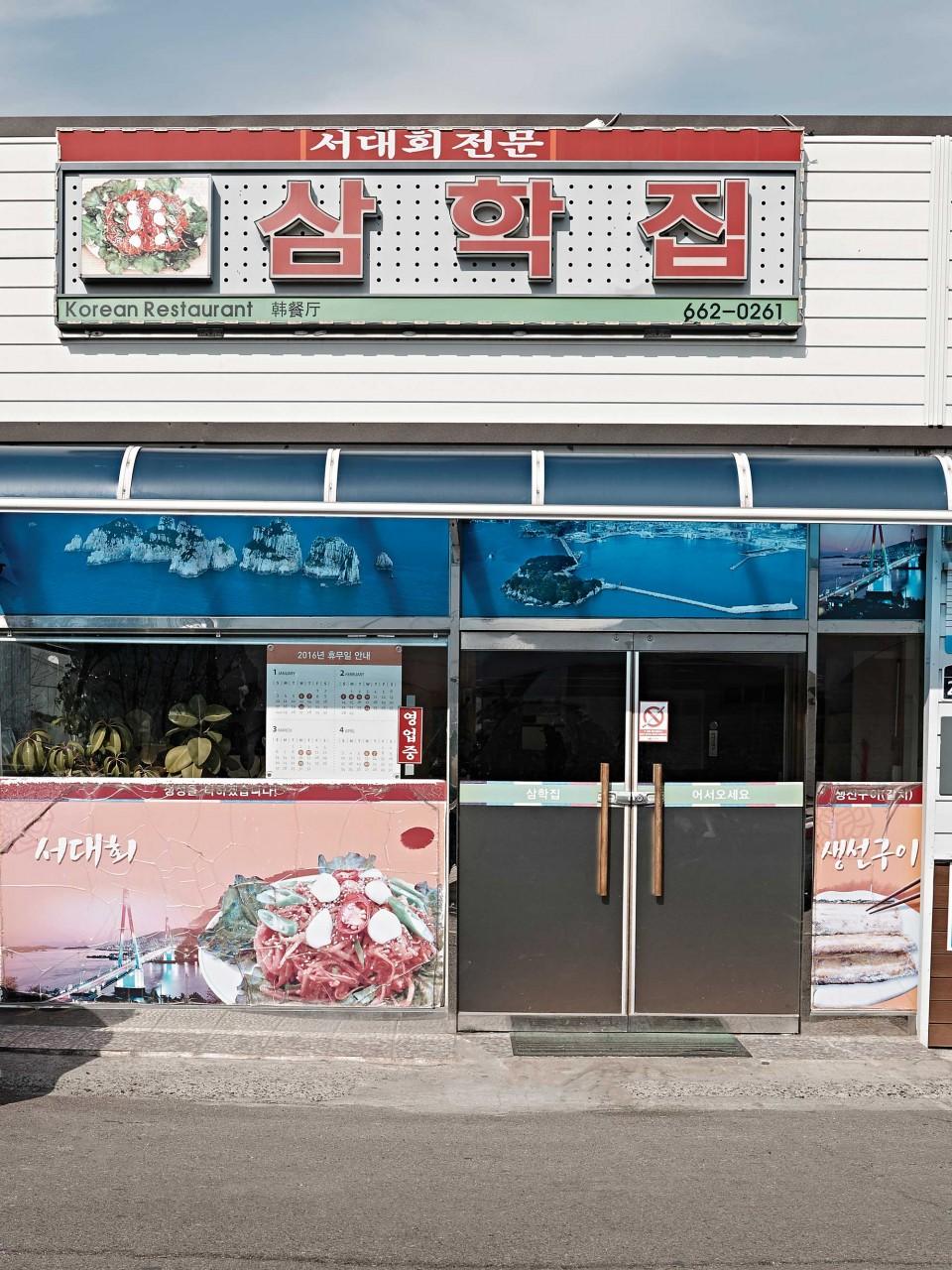 삼학집은 여수의 또 다른 서대회 맛집이다. © 김재욱