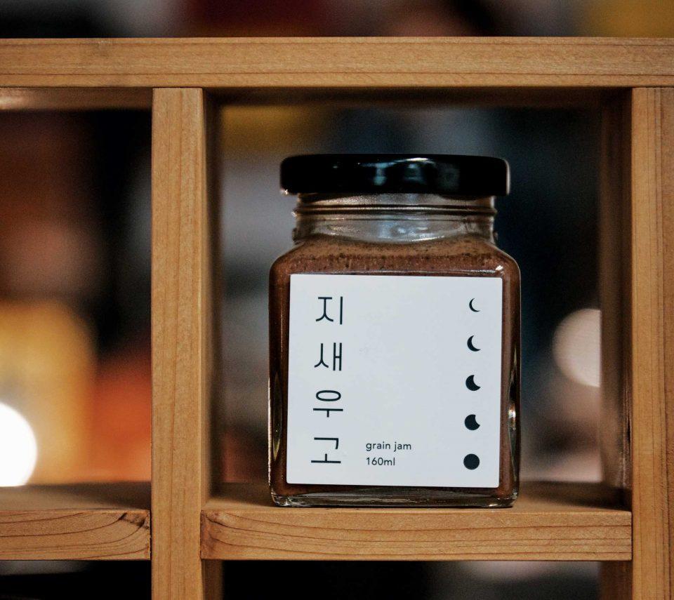 외할머니댁에서 나는 곡물로 만든 잼과 간식을 판매하는 브랜드 지새우고에서는 완두콩쨈, 토종쌀 그래놀라 등을 준비했다. © 양성모