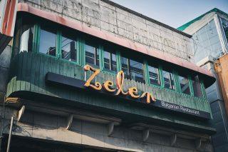 이태원 세계음식특화거리에 위치한 젤렌의 외관.
