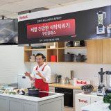 김현학 푸드디렉터의 인사와 함께 테팔 건강한 식탁차리기 쿠킹클래스가 시작됐다.