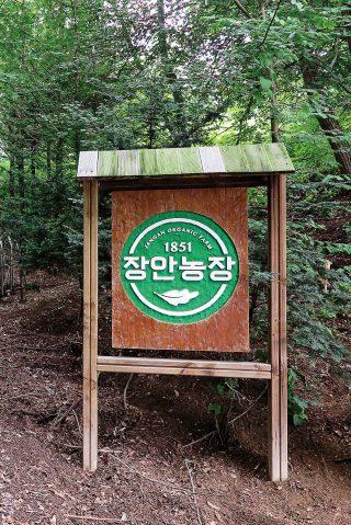농부 역사의 혼이 담긴 '1851 장안농장'