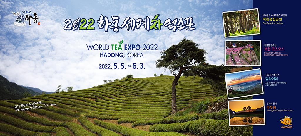 2020 하동세계차엑스포